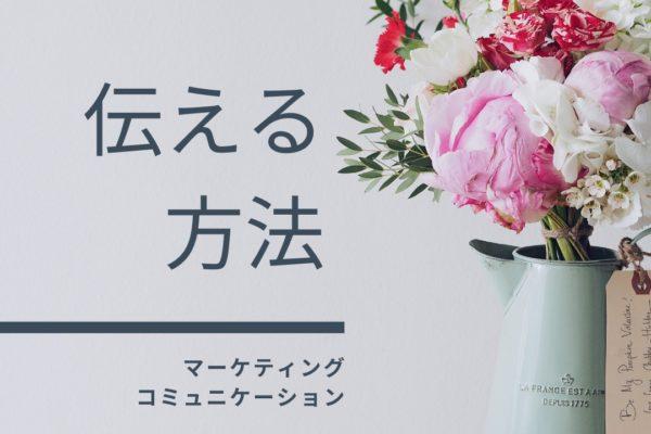 医療機関・介護施設におけるマーケティングコミュニケーション②canva